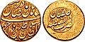 Coin of Nader Shah, minted in Isfahan.jpg