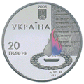 Coin of Ukraine Vyzv60 20A.png