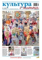 Culture and life, 01-02-2013.pdf