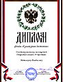 Diploma from International Foundation Cultural Heritage for participation in opening of N-Prospekt Gallery.jpg