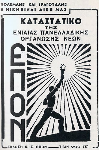 United Panhellenic Organization of Youth - Booklet with the charter of EPON, 1943