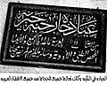 Egyptian Tekkiyah (Mecca)6.jpg