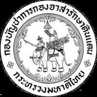 เครื่องหมายราชการของกองบัญชาการกองอาสารักษาดินแดน (ปัจจุบันคือ สำนักอำนวยการกองอาสารักษาดินแดน) กระทรวงมหาดไทย