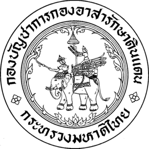 Volunteer Defense Corps (Thailand) - Image: Emblem of the Volunteer Defense Corps