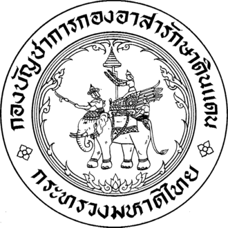 South Thailand insurgency - Image: Emblem of the Volunteer Defense Corps
