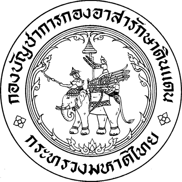 ไฟล์:Emblem of the Volunteer Defense Corps.PNG