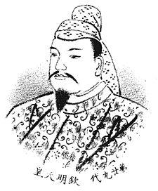 欽明天皇 - ウィキペディアより引用