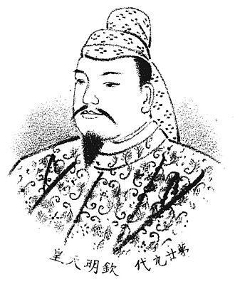 Emperor Kinmei - Image: Emperor Kinmei