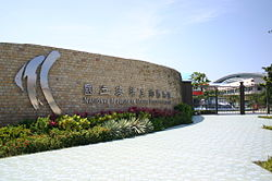 Entrance to the National Museum of Marine Biology and Aquarium.jpg