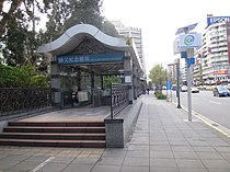 Exit 4, Sun Yat-sen Memorial Hall Station 20080319.jpg