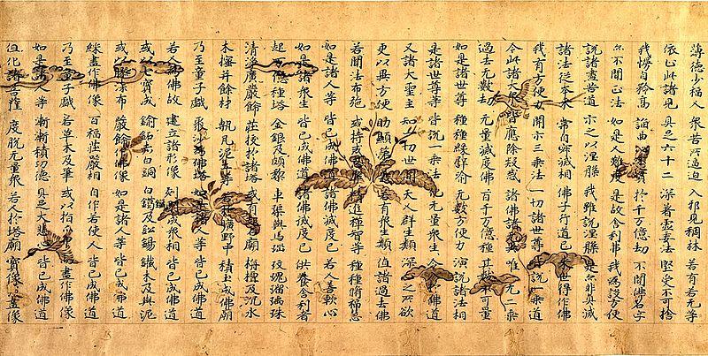 File:Expedient Means Lotus Sutra.jpg
