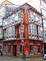 Ferrol - Barrio de La Magdalena - Casa Brañas (1913).JPG