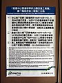 First stage construction notice for the linear park - Metro Zhongshan Shuanglian Section 20171111.jpg