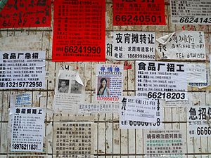 Flyer (pamphlet) - Flyers pasted to a wall in Haikou, Hainan Province, China