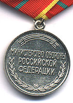 For distinguished military service 1st (Defence Ministry) reverse.jpg