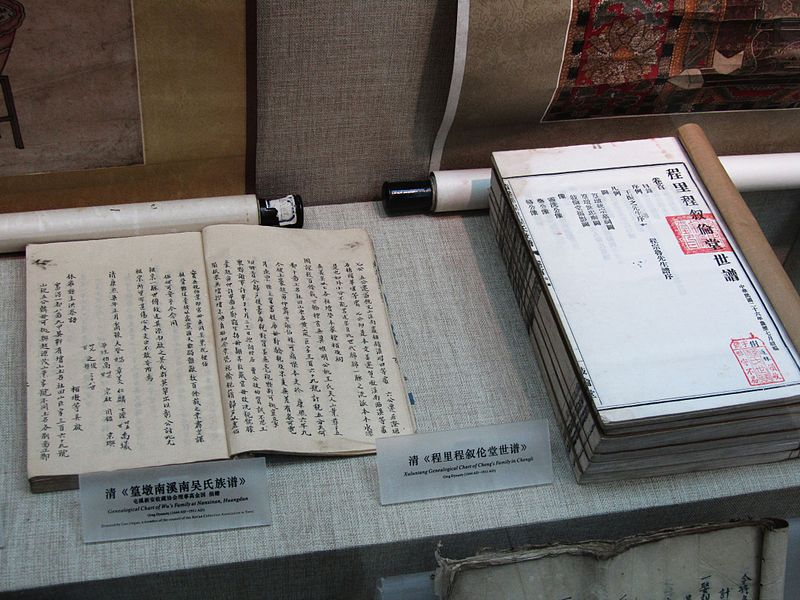 File:Genealogical Chart of Wu's Family at Nanxinan Huangdun & Xuluntang Genealogical Chart of Cheng's Family in Chengli 2013-04.JPG