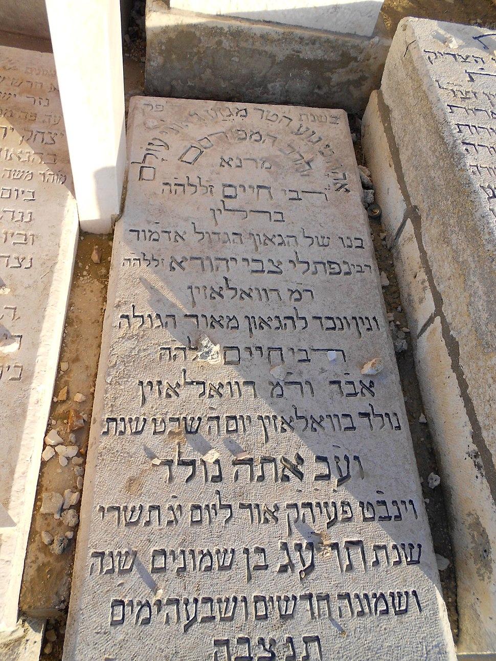 Grave of Rabbi Chaim Berlin