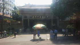 Guangzhou University of Chinese Medicine.jpg