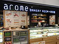 HK Admiralty Queensway Plaza LAB Concept 08 Arome Bakery shop Aug-2012.JPG