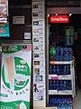 HK CWB Causeway Bay 銅鑼灣道 Tung Lo Wan Road food shop store bottle drink water July 2019 SSG 05.jpg