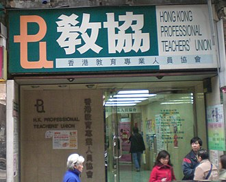 Hong Kong Professional Teachers' Union - Wan Chai Office of HKPTU
