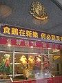 HK Jordan Nathan Road 223 新樂酒店 Shamrock Hotel shop window.JPG