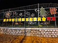 HK Kln 九龍 Kowloon 界限街 Boundary Street 深水埗區議會 致意 Sham Shui Po District Council greeting lighting sign night January 2020 SS2 01.jpg