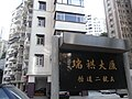HK Mid-levels 柏道 Park Road 2A 卑利士道 Breezy Path 瑞麒大廈 Breezy Court name sign Nov-2010.JPG