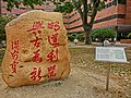 HK PolyU campus standing stone 温家寶 Wen Jiabao message words n stinless steel sign Feb-2013.JPG