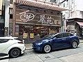 HK SYP 西環 Sai Ying Pun 正街 Centre Street shop TY 翠園 Restaurant February 2020 SS2 01.jpg