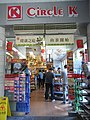 HK Shek Mun 2 On Ping Stree IDS LiFung Centre Circle K shop Sept-2012.JPG