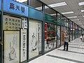HK Sheung Wan 中源廣場 Midland Plaza 中源中心 Midland Centre 28 shopping mall interior shop Chinese Painting Perspective view Aug-2010.JPG