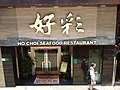 HK Tram tour view 上環 Sheung Wan 急庇利街 Cleverly Ho Choi Seafood Restaurant name sign 長達大廈 Champion Building August 2018 SSG.jpg