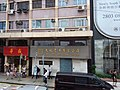 HK Tram tour view Sheung Wan 德輔道中 Des Voeux Road Central August 2018 SSG 32.jpg