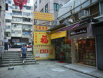 Amoy Street (Hong Kong) - Stairs at the southern end of Amoy Street in 2006, at its intersection with Queen's Road East.