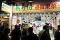 HK YL 元朗新街 Yuen Long New Street shop vegetable NT boy name sign evening Feb 2017 IX1.jpg