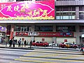 HK YTM Jordan Nathan Road 301-309 Nathan Champion Building Jan-2014 Yue Hua Department Store outside ads sign Taiwanese food Festival.JPG