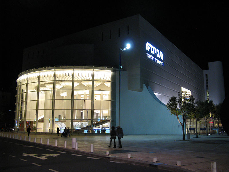 File:Habima Theatre building-Tel Aviv.jpg