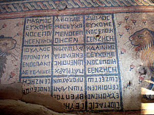 Hamat Tiberias - Ancient Greek inscription on the Hellenistic mosaic floor belonging to the synagogue in Hamat Tiberias