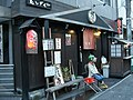 Hana Shizuku, Aoyama shop, 2-11-14 Shibuya - Miso-katsu, Hegi-soba, Chinchin-yaki, Unagi (花しずく 青山店, 渋谷2‐11‐14 - みそかつ, へぎそば, ちんちん焼き, うなぎ) (2009-01-19 13.56.57 by Marufish).jpg