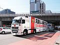 Harimaya Honten Volvo FH GLOBE REVOLUTION Advertising Truck.jpg