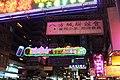 Hong Kong, Night in Nathan Road IMG 4785.JPG