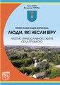 Hruzke Cerkva History.pdf