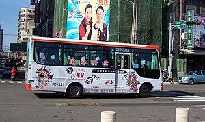 新竹市公车
