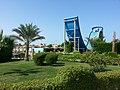 Hurghada - Titanic Beach - panoramio.jpg