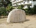 Hyogo-Normal-School Memorial.jpg