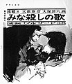 "Illustration of the Haruhiko Oyabu's hard boiled novel ""mina-goroshi no uta"" in 1960.jpg"