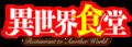 Isekai Shokudō logo.png