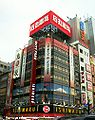 IshimaruDenki Electric DutvFree Shop 2007.jpg