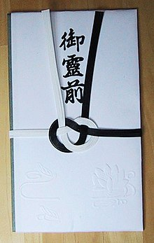 The Design Of A Traditional Kden Bukuro Usually For Amount Below 5000 Yen
